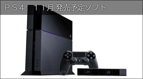 PS4 新作 発売日