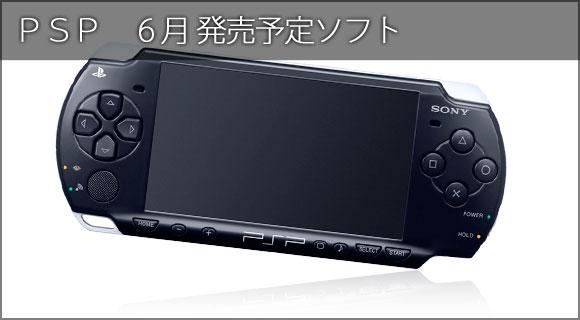 PSP 新作 発売日