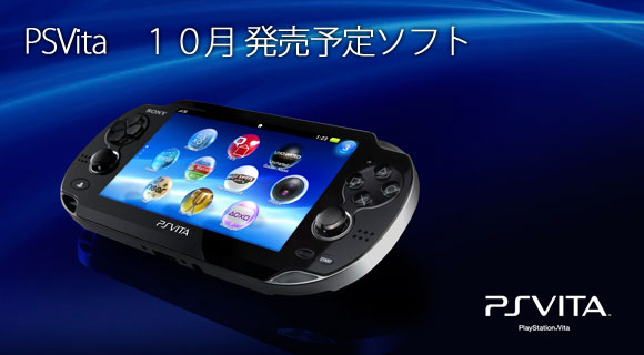 PSVita 新作 発売日