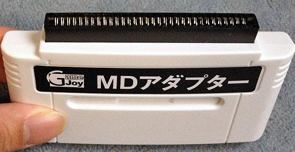 MDアダプター