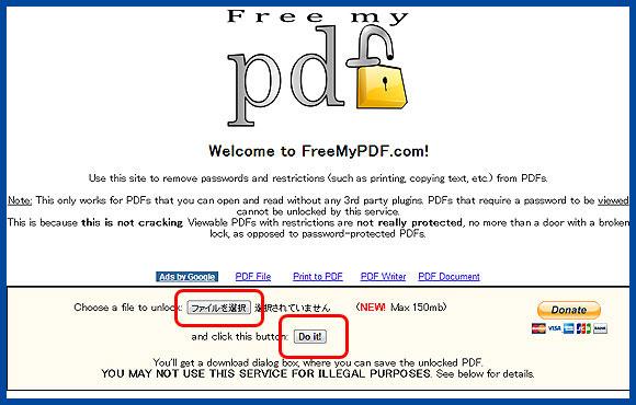 PDFロック解除