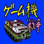 17_ゲーム機戦争