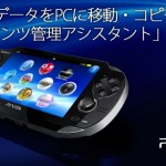 PSVitaをパソコンに接続だ!(パソコン設定編)