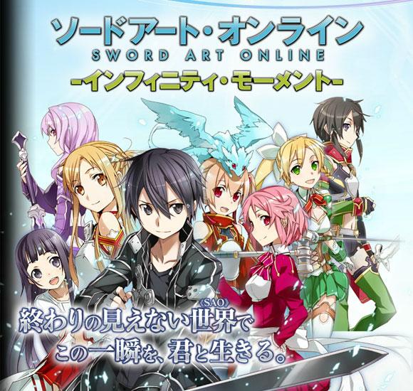 PSVita ソードアート・オンライン-インフィニティ・モーメント-