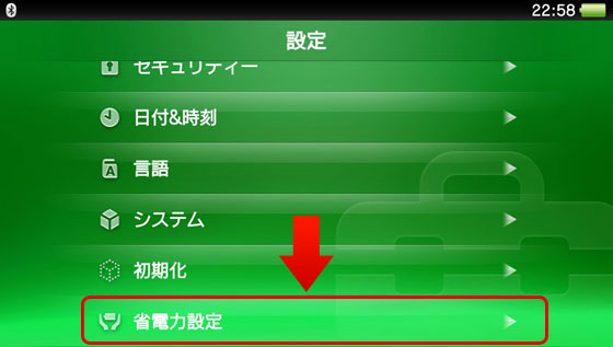 PSVita スタンバイ(スリープ)モードの時間設定変更