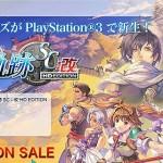 42_英雄伝説 空の軌跡SC:改 HD Edition