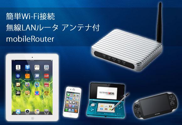 簡単にWi-Fi接続