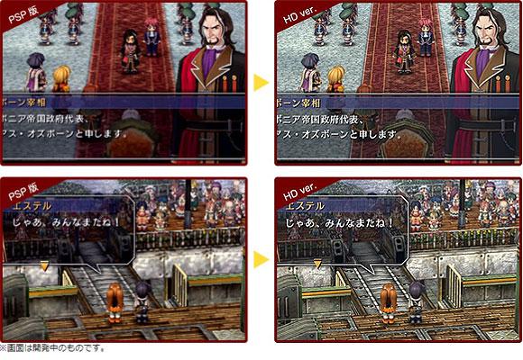 英雄伝説 空の軌跡 the 3rd:改 HD Edition