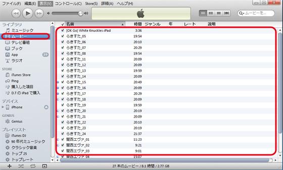 iTunesの使い方