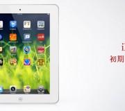 47_新iPadの初期設定をやってみよう