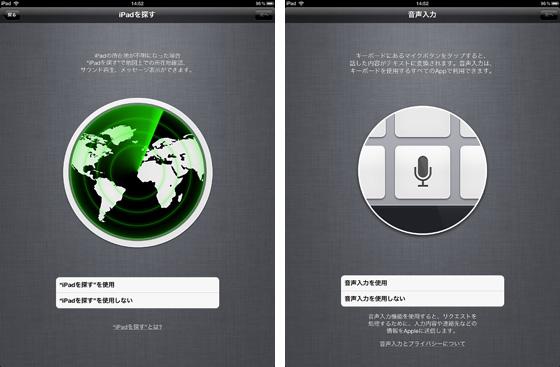 iPadの初期設定