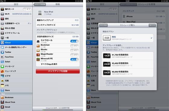 iCloudの設定