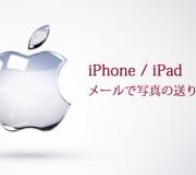 49_iPhone/iPadで写真付メールの送り方