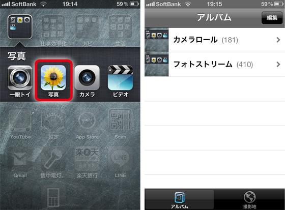 iPhone/iPadで写真付メールの送り方