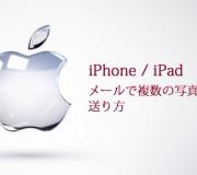 50_iPhone/iPadで複数の写真付メールの送り方