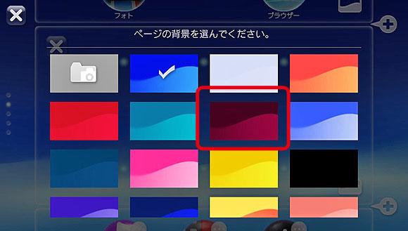 PSVita 背景の色変更
