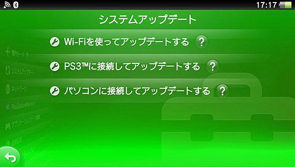 PSVita システムアップデートのやり方