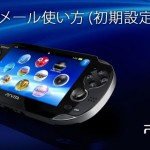 PSVita メールの使い方(初期設定編)
