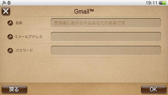 PSVita メールの使い方(初期設定編)