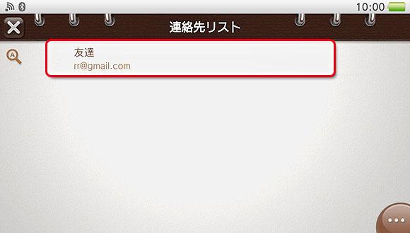 PSVita メールの使い方(基本編)