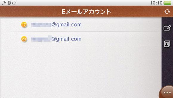 PSVita メールの使い方(設定編)