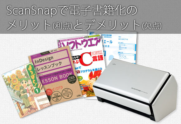 ScanSnap 電子書籍化 (メリットとデメリット)