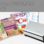 107_ScanSnap 電子書籍化 (準備編)