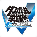 3DS ダンボール戦機W 超カスタム