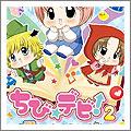 3DS ちび☆デビ!2〜魔法のゆめえほん〜