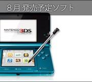 3ds_2013_3DS 2013年8月発売予定ソフト