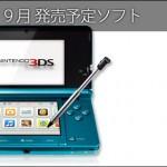 3ds_2013_3DS 2013年9月発売予定ソフト