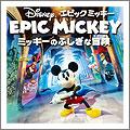 3DS ディズニー エピックミッキー ミッキーのふしぎな冒険