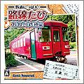 3DS 鉄道にっぽん!路線たび 長良川鉄道編