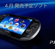 56_PSVita 4月発売予定ソフト
