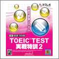 PSVita TOEIC TEST 実戦特訓2