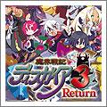 PSVita 魔界戦記ディスガイア3 Return (PS Vita the Best)