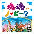 PSVita 塊魂 ノ・ビ~タ (PS Vita the Best)