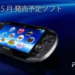 57_PSVita 5月発売予定ソフト
