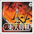 PS3 新東大将棋(マイナビBEST)