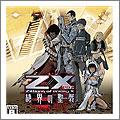 PS3 Z/X 絶界の聖戦(クルセイド)