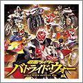 PS3 仮面ライダー バトライド・ウォー