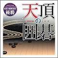 PSP 天頂の囲碁 (マイナビBEST)