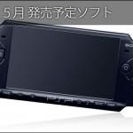 61_PSP 5月発売予定ソフト
