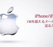 63_iPhone iPad 1M以上の画像をメールで送る方法