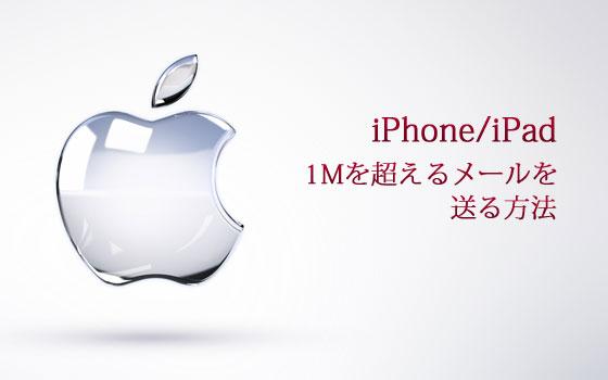 iPhone iPad データの大きい写真の送り方