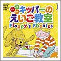 3DS キッパーの英語教室 Floppy's Phonics(フロッピーズ フォニックス)Vol.1 キッパー編