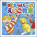 3DS キッパーの英語教室 Floppy's Phonics(フロッピーズ フォニックス)Vol.2 ビフ編