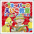 3DS キッパーの英語教室 Floppy's Phonics(フロッピーズ フォニックス)Vol.3 チップ編