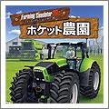 3DS Farming Simulator 3D(ファーミングシミュレーター 3D) ポケット農園