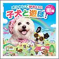 3DS オシャレでかわいい 子犬と遊ぼ!-街編-